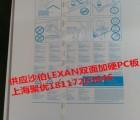 上海聚优销售纯进口沙比克LEXAN 单面双面PC硬化板