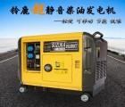 移动式5KW静音柴油发电机