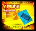 PE 透明胶袋 彩色平口塑料电子产品包装袋 手机配件包装胶袋