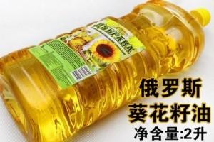 俄罗斯大柜葵花油进口报关代理公司