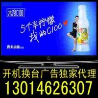 2018年河南有线电视开机广告总代理18860376763