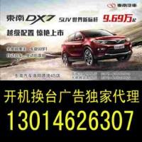 2018郑州有线电视开机画面广告代理运作