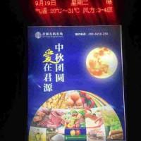 2018年郑州社区媒体广告低价出售18860376763