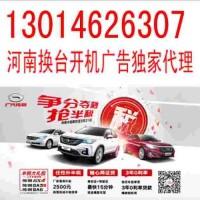河南有线广告部 0371-56763365换台开机广告