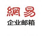 163网易企业邮箱注册申请授权代理商