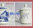 礼品套装旅游茶杯   商务促销陶瓷杯  青花仕女杯