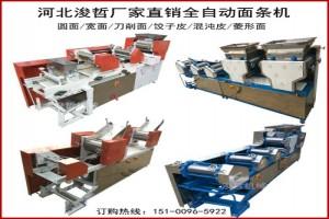 创业设备米面机械高档大型全自动挂面机,自动挑条挂面机―淘宝网
