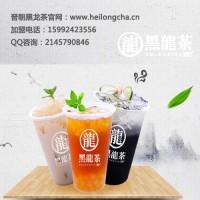 天津黑龙茶品牌晋朝黑龙茶新颖特别