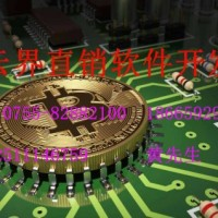 加密货币数字货币直销系统开发趋势
