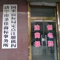 济宁税务代理 会计报税 圣佳公司注册24年