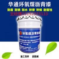 南京环氧煤沥青漆用途广泛重工业防腐地下管道防腐海港码头防腐