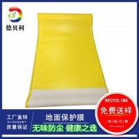 东莞德贝利厂家 可定制PVC地面 防尘 防水 瓷砖保护膜