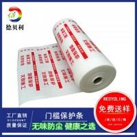 东莞德贝利厂家 定制印刷 阻燃性 瓷砖保护膜