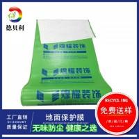 东莞德贝利厂家 定制印刷  耐磨 耐用 pvc地面保护膜