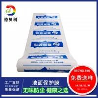 东莞德贝利厂家 可定制印刷  防水 耐磨  瓷砖保护膜