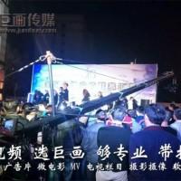 东莞高埗宣传片拍摄巨画专业制作团队提供宣传片拍摄