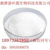 1,3-丙酮二羧酸厂家直销原料现货批发cas号