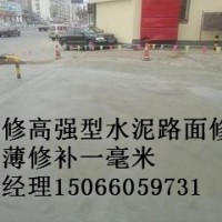 滨州做混凝土路面修补材料的厂家