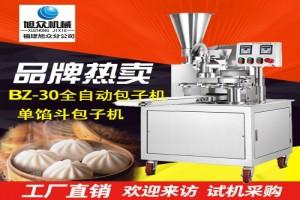 福建食品机械厂家旭众牌多功能全自动包子机商用包子成型机价格
