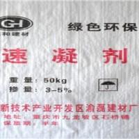 梧州供应速凝剂 无毒 低碱 高和牌 厂家直销 量大从优