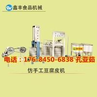 信阳仿手工豆腐皮机设备多少钱 仿手工豆腐皮机哪里有卖