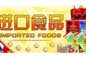 上海保税区进口食品注意事项