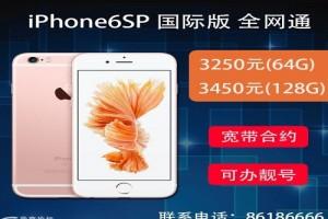 苹果6报价iPhone6白菜价了国际版无锁全网通
