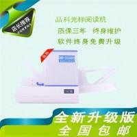 昭通市用品科光标阅卷机让考试变得更简单