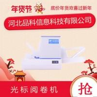 丽江市适用经济实用型品科光标阅读机