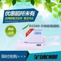 安微省采购品科光标阅卷机可直接进入皖采商城系统