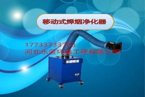 邢台焊接烟尘治理 焊接烟尘净化器 便于工位变化