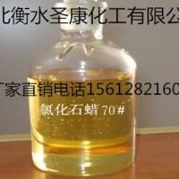 石蜡油抗黄变