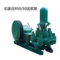 TW850比50卧式泥浆泵 泥浆泵参数 泥浆泵使用规则