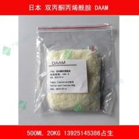 供应日本进口DAAM双丙酮丙烯酰胺