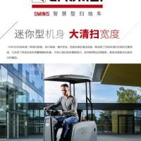 广州诺曼科公司智慧型扫地车