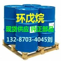 山东环戊烷生产厂家 齐鲁石化环戊烷多少钱一吨 桶装环戊烷价格