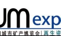 2018中国城市矿产博览会