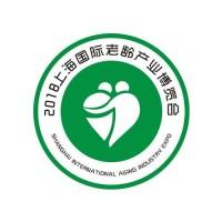 2018上海老龄产业博览会