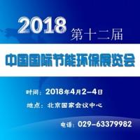 2018第十二届中国国际节能环保展览会