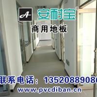 防滑塑胶地板-敬老院防滑塑胶地板