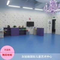 专业生产舞蹈地板-舞蹈地胶板-舞台地板