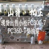 小松PC300-7挖掘机柴油泵