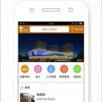 土锤网中国的建筑业信息B2B电子商务平台