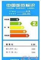苏州无锡上海节能认证能效标识热水器电磁灶空调