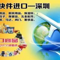 海外到香港到深圳 原包装不拆箱上货 正规快件进口清关