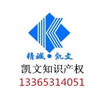 淄博外观设计专利去哪山东凯文知识产权