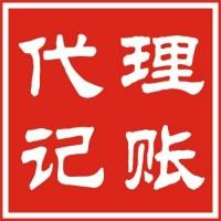 青岛诺一财税财税-专业注册公司,解决地址,代理记账