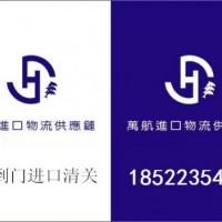 天津进口清关国际海陆空运