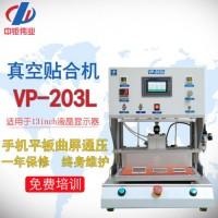 中钜伟业工厂直销压屏机贴合机VP-203L 13寸15寸