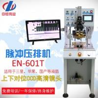 中钜伟业工厂脉冲压排机EN-601T恒温压排机定制